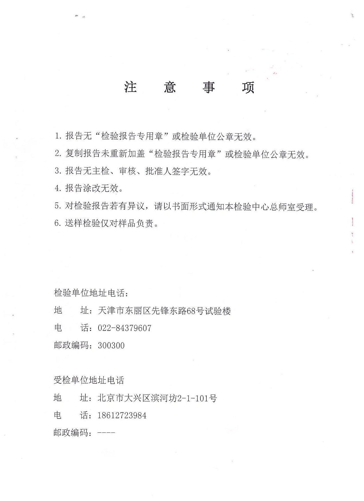 铁氟龙2页