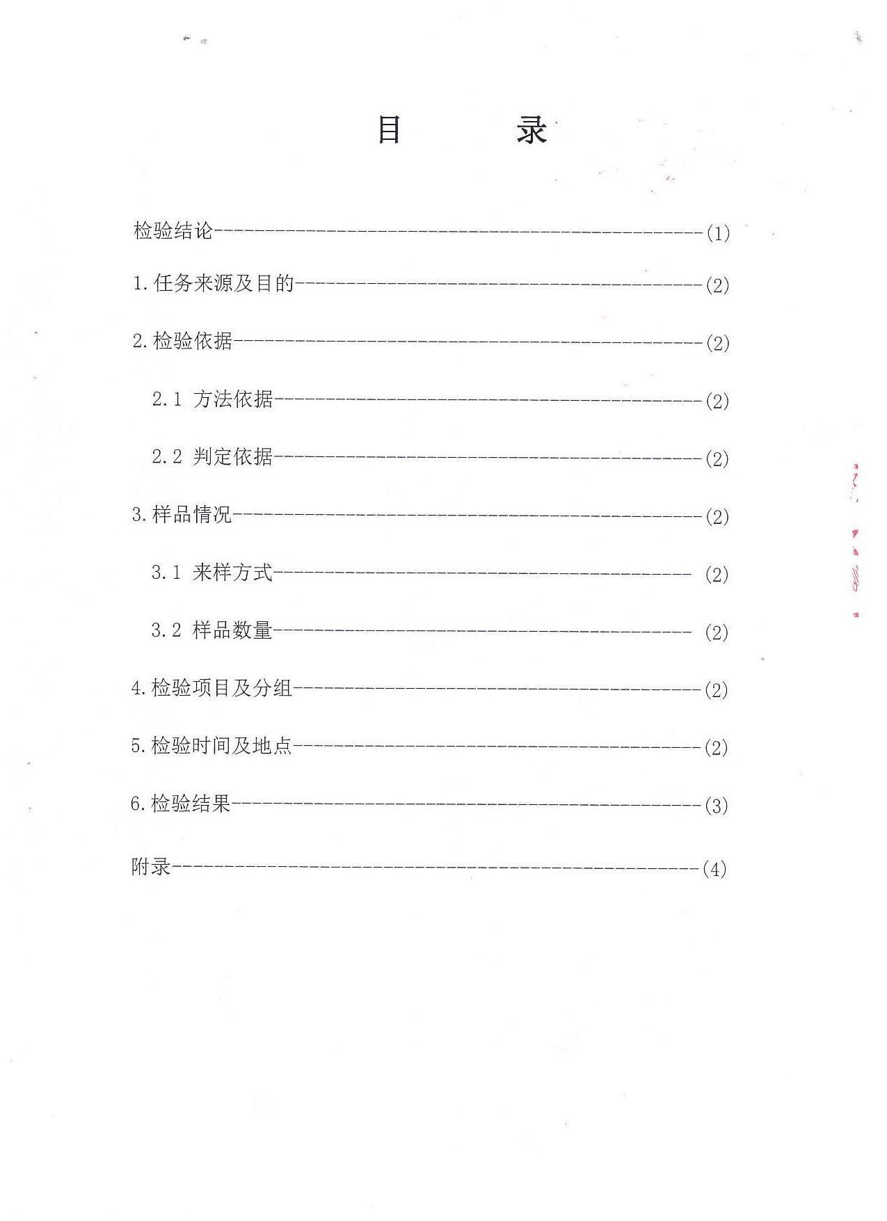 铁氟龙3页