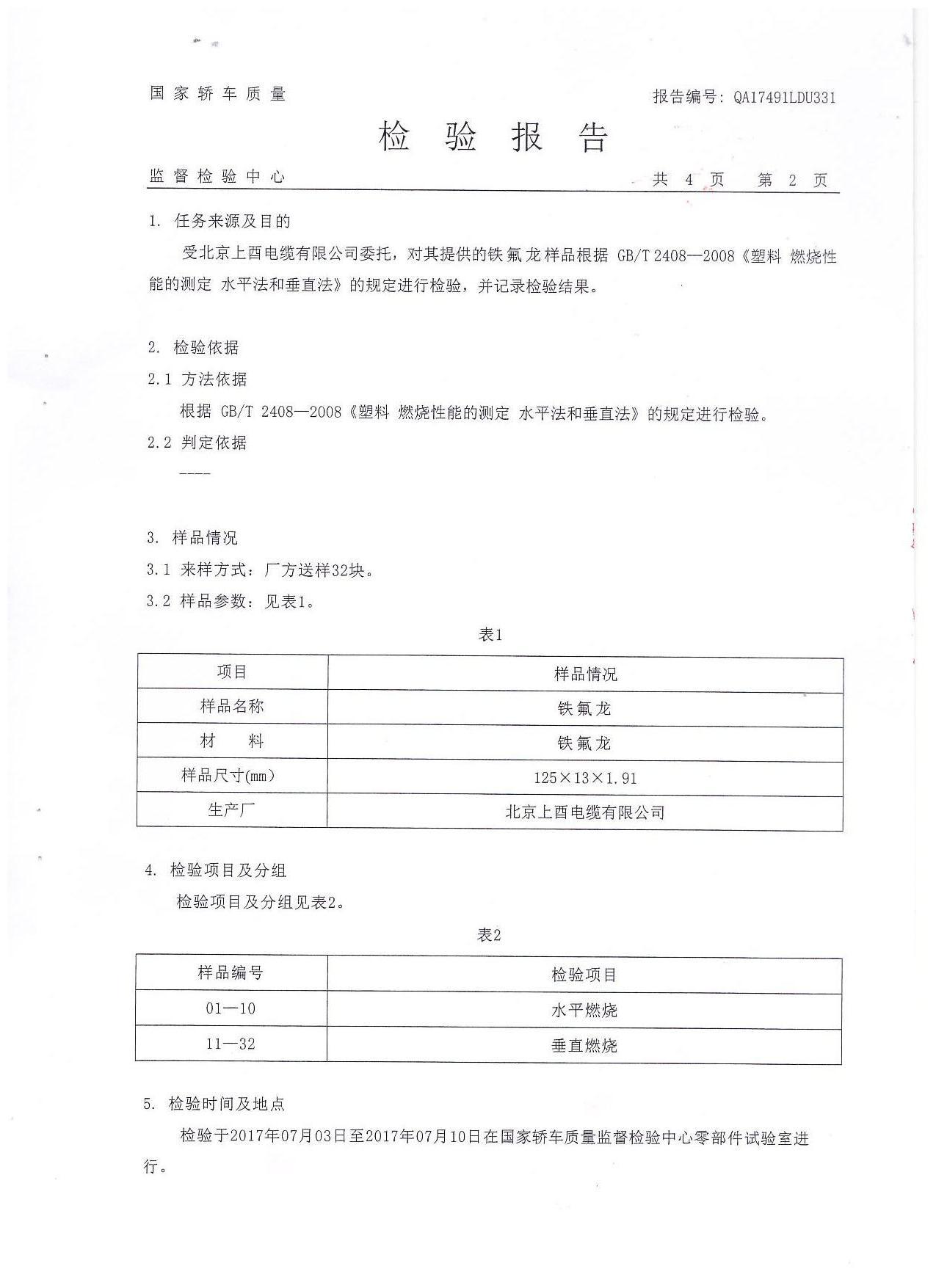 铁氟龙5页